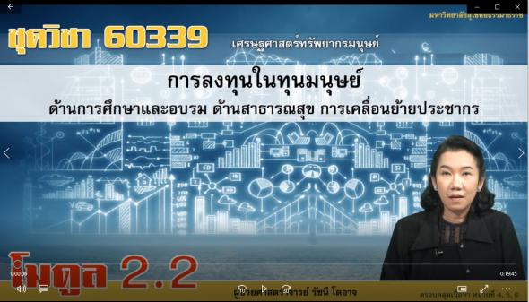 60339 โมดูล 2-2 การลงทุนมนุษย์ด้านการศึกษาและอบรม ด้านสาธารณสุข การเคลื่อนย้ายประชากร