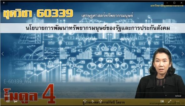 60339 โมดูล 4 นโยบายการพัฒนาทรัพยากรมนุษย์ของรัฐและการประกันสังคม