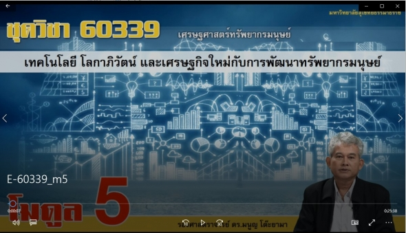 60339 โมดูล 5 เทคโนโลยี โลกาภิวัฒน์ และเศรษฐกิจใหม่กับการพัฒนาทรัพยากรมนุษย์