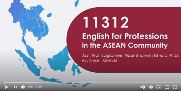 11312 ปฐมนิเทศ