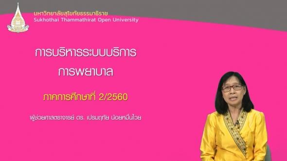 51709 ปฐมนิเทศชุดวิชา