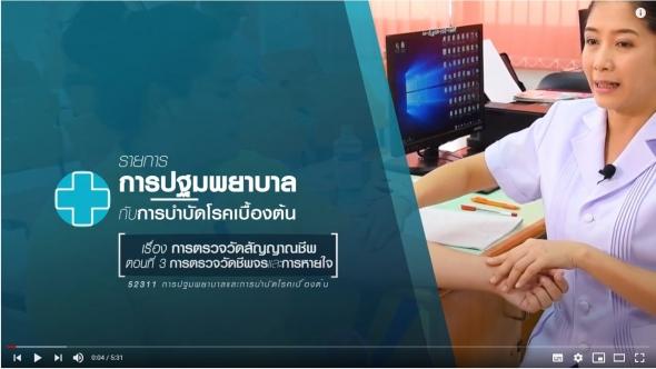 52311 M02 การตรวจวัดสัญญานชีพ ตอนที่ 3/3 การตรวจวัดชีพจร และการหายใจ