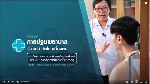 52311 M04 ทักษะการตรวจประเมินการเจ็บป่วยเบื้องต้น ตอนที่ 1/4 การตรวจร่างกายโดยการดู