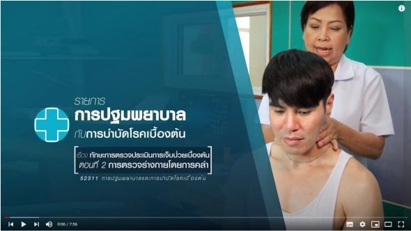 52311 M04 ทักษะการตรวจประเมินการเจ็บป่วยเบื้องต้น ตอนที่ 2/4 การตรวจร่างกายโดยการคลำ