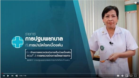 52311 M04 ทักษะการตรวจประเมินการเจ็บป่วยเบื้องต้น ตอนที่ 3/4 การตรวจร่างกายโดยการเคาะ