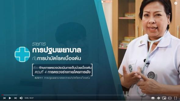 52311 M04 ทักษะการตรวจประเมินการเจ็บป่วยเบื้องต้น ตอนที่ 4/4 การตรวจร่างกายโดยการฟัง