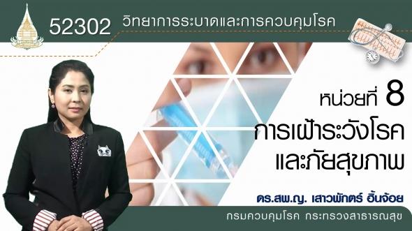 52302 หน่วยที่ 8 การเฝ้าระวังโรคและภัยสุขภาพ