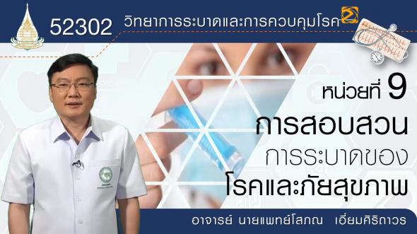 52302 หน่วยที่ 9 การสอบสวนการระบาดของโรคและภัยสุขภาพ