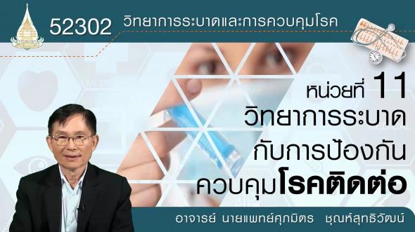 52302 หน่วยที่ 11 วิทยาการระบาดกับการป้องกันควบคุมโรคติดต่อ