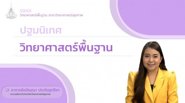50101 ปฐมนิเทศชุดวิชา