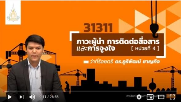 31311 หน่วยที่ 4  เรื่องภาวะผู้นำ การติดต่อสื่อสาร และการจูงใจ