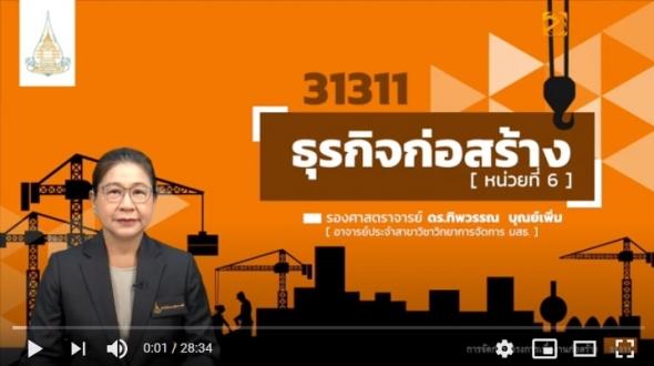 31311 หน่วยที่ 6  เรื่องธุรกิจก่อสร้าง