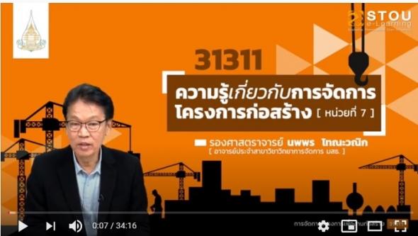 31311 หน่วยที่ 7  เรื่องความรู้เกี่ยวกับการจัดการโครงการก่อสร้าง