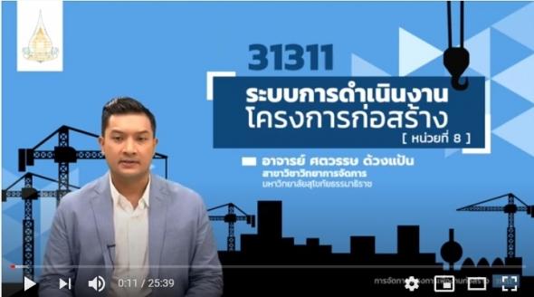 31311 หน่วยที่ 8  เรื่องระบบการดำเนินงานโครงการก่อสร้าง