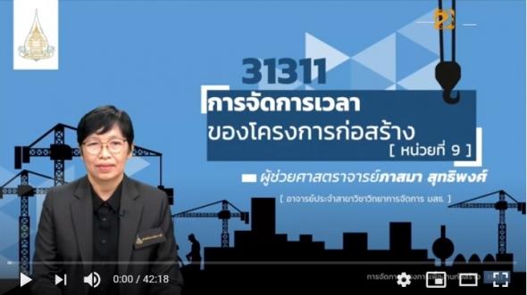 31311 หน่วยที่ 9  เรื่องการจัดการเวลาของโครงการก่อสร้าง