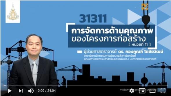 31311 หน่วยที่ 11  เรื่องการจัดการด้านคุณภาพของโครงการก่อสร้าง