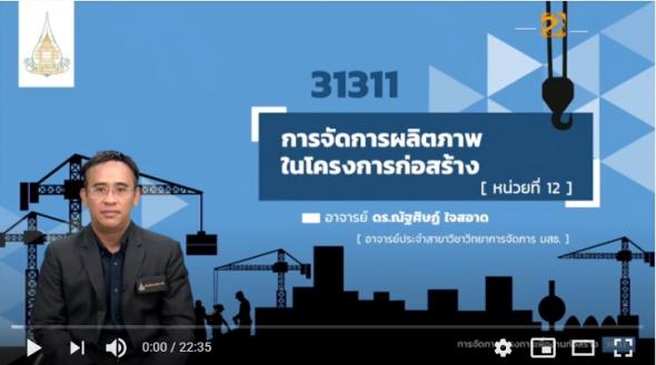 31311 หน่วยที่ 12  เรื่องการจัดการผลิตภาพในโครงการก่อสร้าง