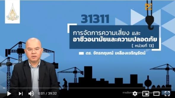 31311 หน่วยที่ 13  เรื่องการจัดการความเสี่ยงและอาชีวอนามัยและความปลอดภัย