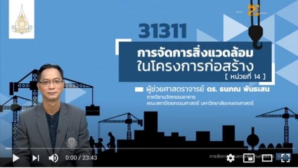 31311 หน่วยที่ 14  เรื่องการจัดการสิ่งแวดล้อมในโครงการก่อสร้าง
