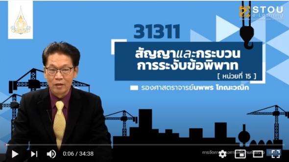 31311 หน่วยที่ 15  เรื่องสัญญาและกระบวนการระงับข้อพิพาท