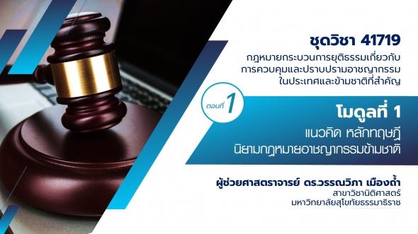 41719 โมดูล 1.1 แนวคิด หลักทฤษฎี นิยามกฎหมายอาชญากรรมข้ามชาติ