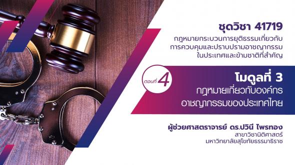 41719 โมดูล 3.4 กฎหมายเกี่ยวกับองค์กรอาชญากรรมของประเทศไทย