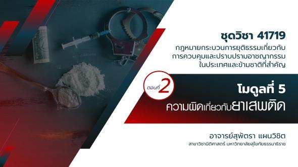 41719 โมดูล 5.2 หน่วยที่ 6 ความผิดเกี่ยวกับยาเสพติด