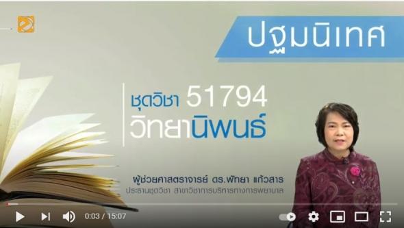 51794 ปฐมนิเทศ