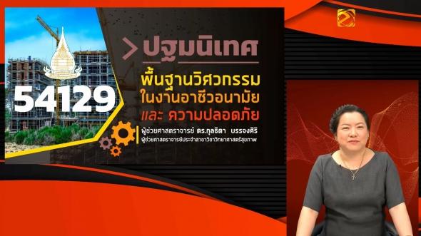 54129 ปฐมนิเทศชุดวิชา