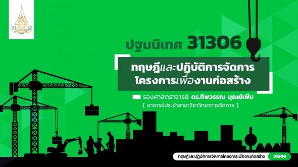 31306 ปฐมนิเทศชุดวิชา