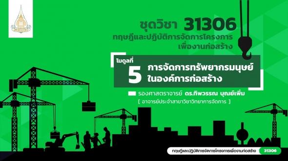 31306 โมดูลที่ 5 การจัดการทรัพยากรมนุษย์ในองค์การก่อสร้าง