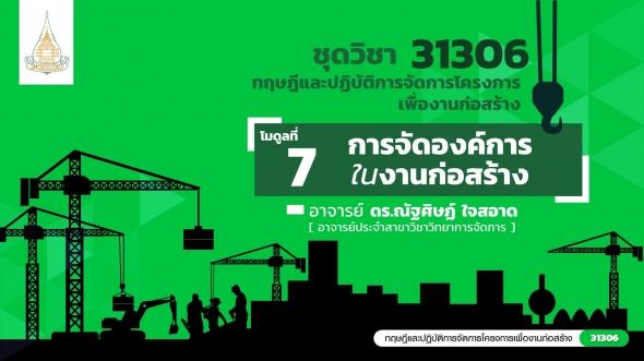 31306 โมดูลที่ 7 การจัดการองค์การในงานก่อสร้าง