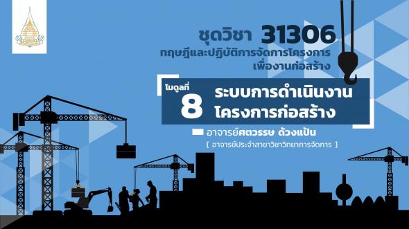 31306 โมดูลที่ 8 ระบบการดำเนินงานโครงการก่อสร้าง