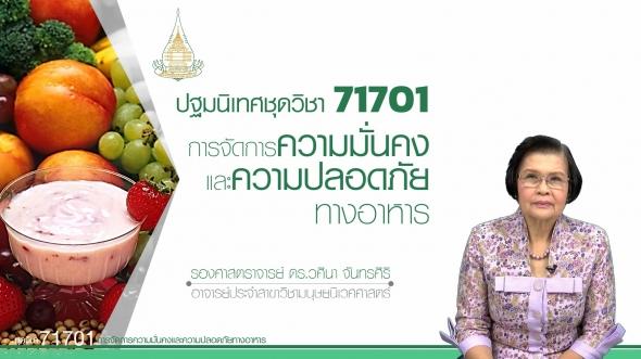 71701 ปฐมนิเทศชุดวิชา