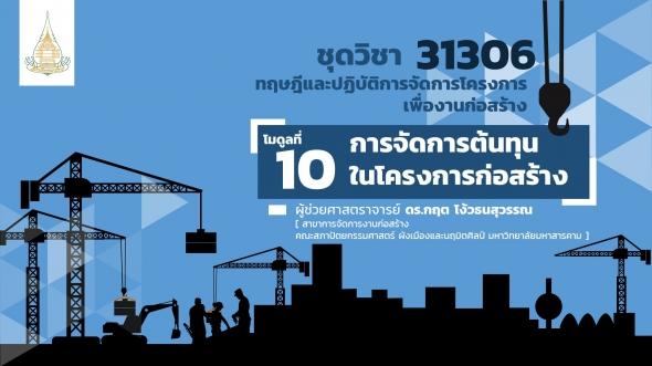 31306 โมดูลที่ 10 การจัดการต้นทุนในโครงการก่อสร้าง