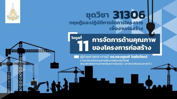 31306 โมดูลที่ 11 การจัดการด้านคุณภาพของโครงการก่อสร้าง