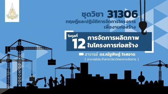 31306 โมดูลที่ 12 การจัดการผลิตภาพในโครงการก่อสร้าง