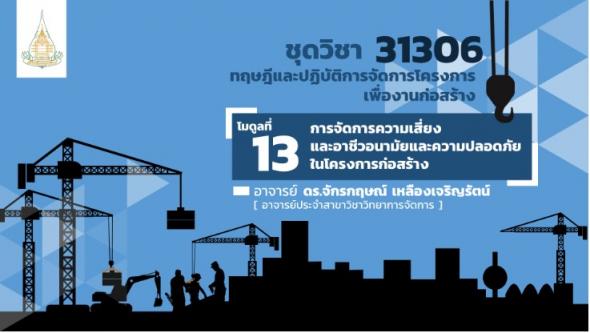 31306 โมดูลที่ 13 การจัดการความเสี่ยงและอาชีวอนามัยและความปลอดภัยในโครงการก่อสร้าง