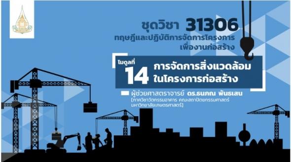 31306 โมดูลที่ 14 การจัดการสิ่งแวดล้อมในโครงการก่อสร้าง