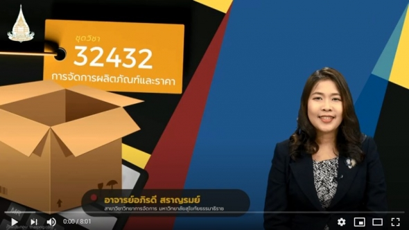 32432 ปฐมนิเทศชุดวิชา