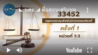 สื่อสอนเสริมชุดวิชา 33452 กฎหมายอาญาสำหรับนักปกครองท้องที่ ครั้งที่1-1 ผลิตภาค1/2563