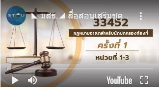 สื่อสอนเสริมชุดวิชา 33452 กฎหมายอาญาสำหรับนักปกครองท้องที่  ครั้งที่1-2 ผลิตภาค1/2563