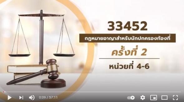 สื่อสอนเสริมชุดวิชา 33452 กฎหมายอาญาสำหรับนักปกครองท้องที่ ครั้งที่2-1 ผลิตภาค1/2563