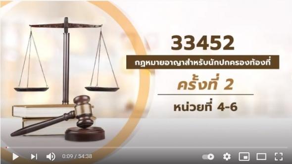 สื่อสอนเสริมชุดวิชา 33452 กฎหมายอาญาสำหรับนักปกครองท้องที่ ครั้งที่2-2 ผลิตภาค1/2563