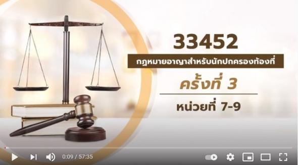 สื่อสอนเสริมชุดวิชา 33452 กฎหมายอาญาสำหรับนักปกครองท้องที่ ครั้งที่3-1 ผลิตภาค1/2563