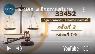 สื่อสอนเสริมชุดวิชา 33452 กฎหมายอาญาสำหรับนักปกครองท้องที่ ครั้งที่3-2 ผลิตภาค1/2563
