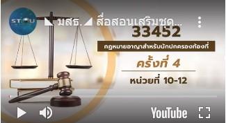 สื่อสอนเสริมชุดวิชา 33452 กฎหมายอาญาสำหรับนักปกครองท้องที่ ครั้งที่ 4-1 ผลิตภาค1/2563
