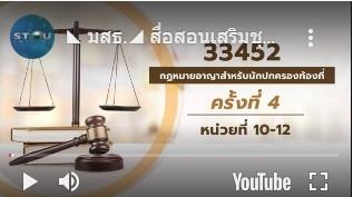 สื่อสอนเสริมชุดวิชา 33452 กฎหมายอาญาสำหรับนักปกครองท้องที่ ครั้งที่ 4-2 ผลิตภาค1/2563