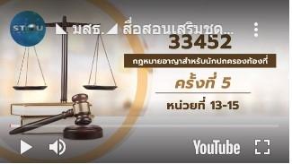 สื่อสอนเสริมชุดวิชา 33452 กฎหมายอาญาสำหรับนักปกครองท้องที่ ครั้งที่ 5-1 ผลิตภาค1/2563