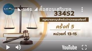 สื่อสอนเสริมชุดวิชา 33452 กฎหมายอาญาสำหรับนักปกครองท้องที่ ครั้งที่ 5-2 ผลิตภาค1/2563